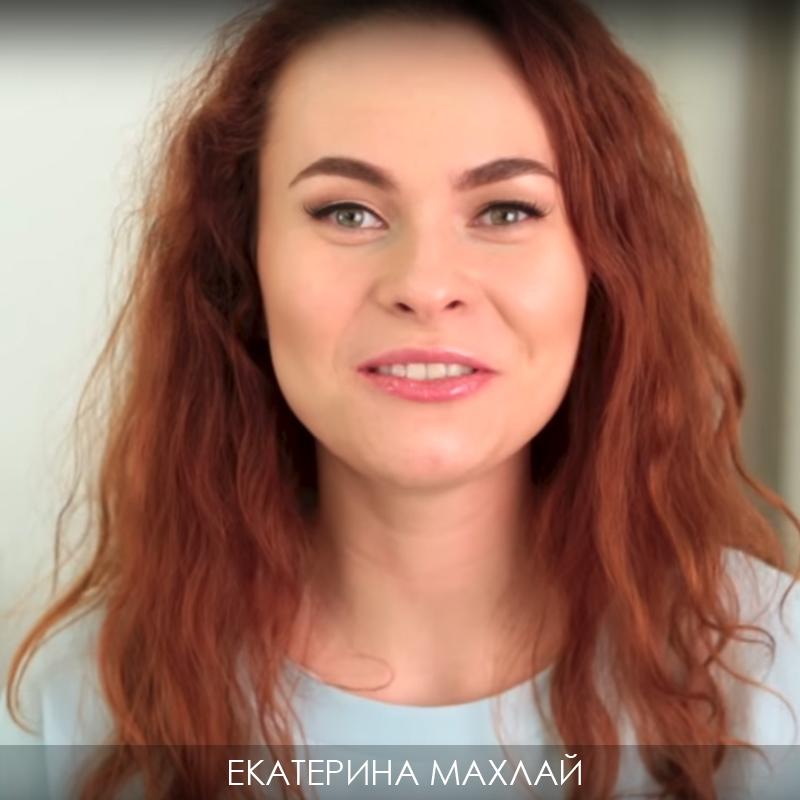 Екатерина махлай работа для девушек vk