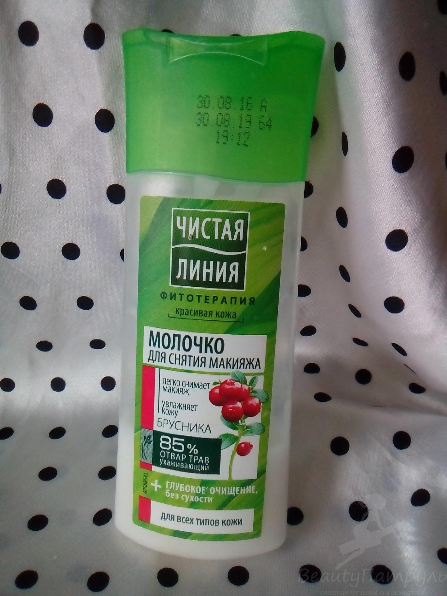 Молочко очищающее для снятия макияжа new line