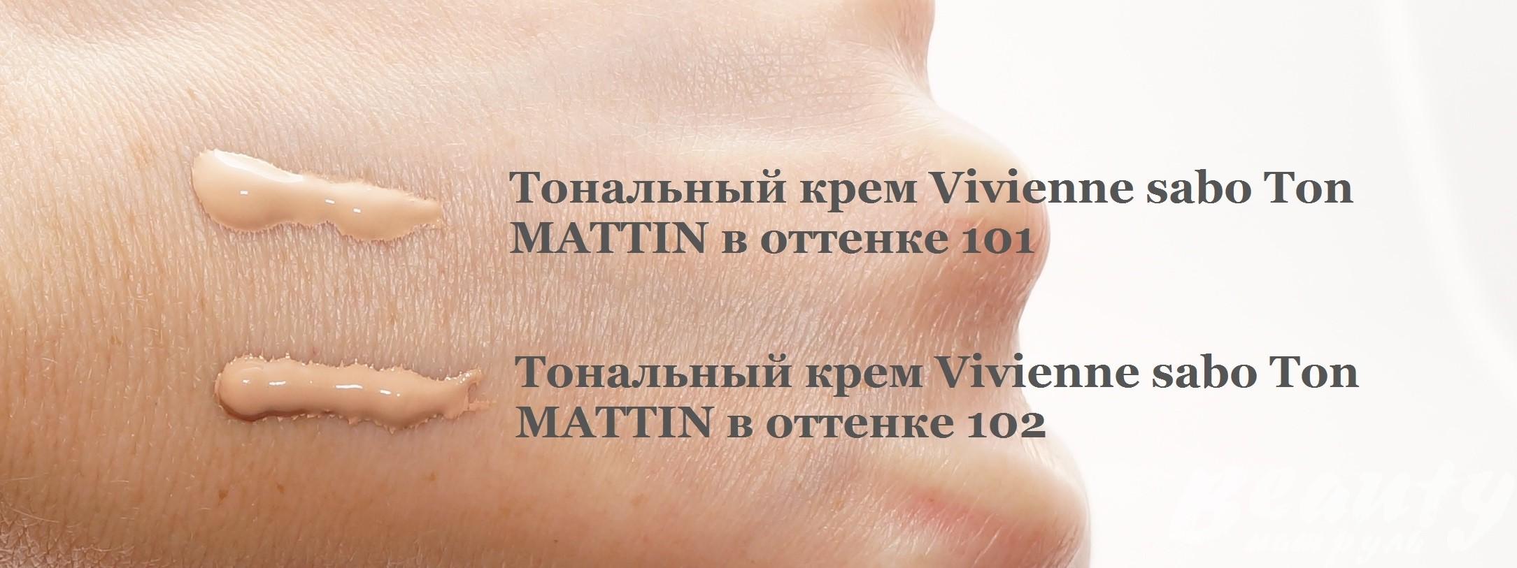 вивьен сабо тональный крем ton mattin отзывы