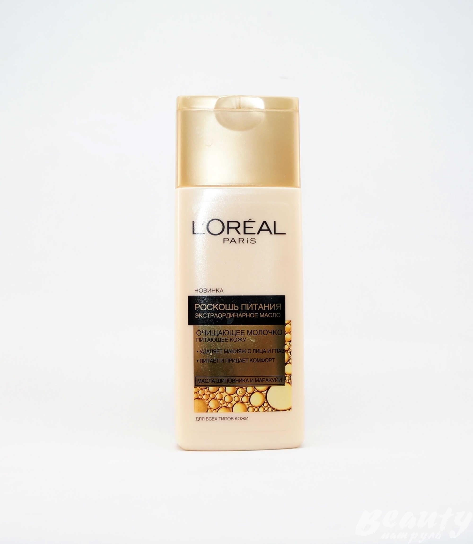 Масло для снятия макияжа l'oreal paris